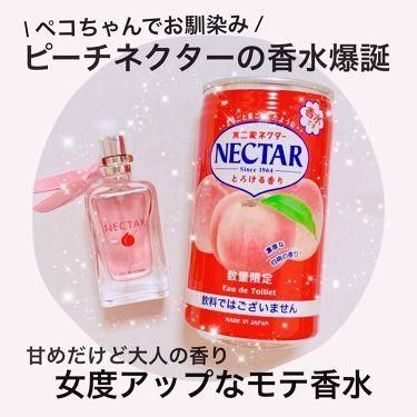 ネクターの香り オードトワレ/不二家/香水(レディース)を使ったクチコミ(1枚目)