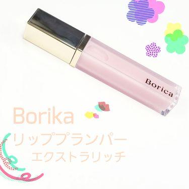 ゆきがやさんの「Borica(ボリカ)ボリカ リッププランパー エクストラプラス<リップケア・リップクリーム>」を含むクチコミ