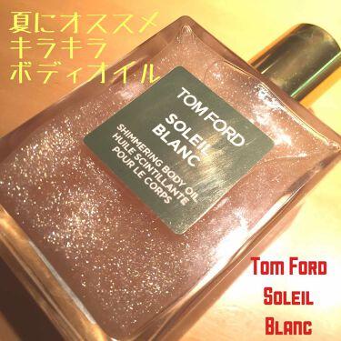ソレイユ ブラン シマリング ボディ オイル/TOM FORD BEAUTY/ボディクリーム・オイルを使ったクチコミ(1枚目)