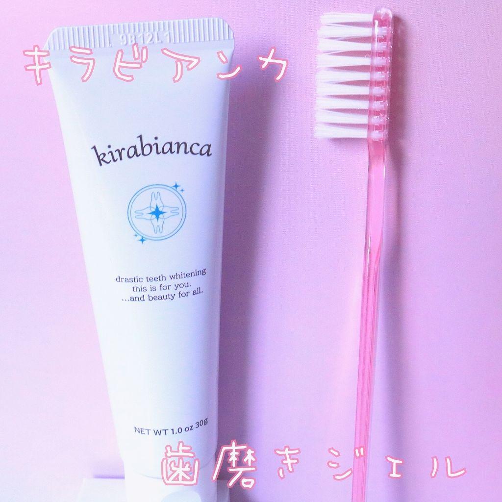 キラ ビアンカ 歯磨き粉