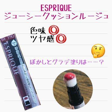 ジューシー クッション ルージュ/ESPRIQUE/口紅を使ったクチコミ(1枚目)