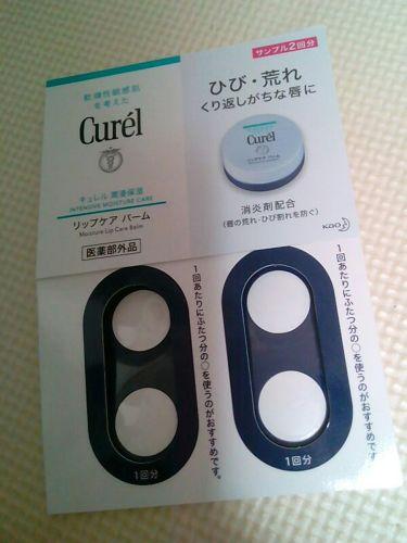 リップケア バーム[医薬部外品]/Curel/リップケア・リップクリームを使ったクチコミ(1枚目)