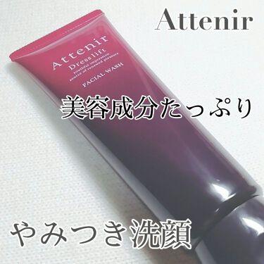 ドレスリフト フェイシャルウォッシュ/アテニア/洗顔フォームを使ったクチコミ(1枚目)