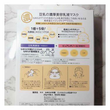 リンクルジェル乳液マスク/なめらか本舗/シートマスク・パックを使ったクチコミ(3枚目)