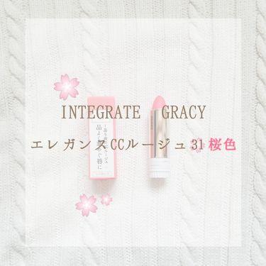 エレガンスCCルージュ/インテグレート グレイシィ/口紅を使ったクチコミ(1枚目)