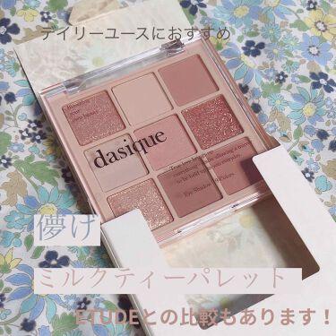 Shadow Pallete/ dasique(デイジーク)/パウダーアイシャドウを使ったクチコミ(1枚目)