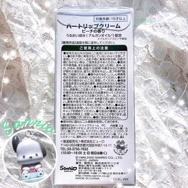ハートリップクリーム/サンリオ/口紅を使ったクチコミ(3枚目)