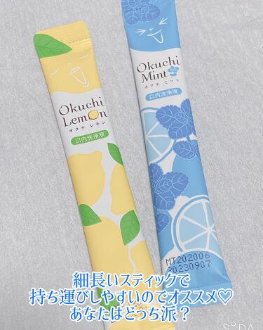 マウスウォッシュ オクチレモン/オクチレモン/マウスウォッシュ・スプレーを使ったクチコミ(3枚目)