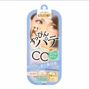 ミネラルCCクリーム BU(ブライトアップ)/毛穴パテ職人/化粧下地を使ったクチコミ(1枚目)