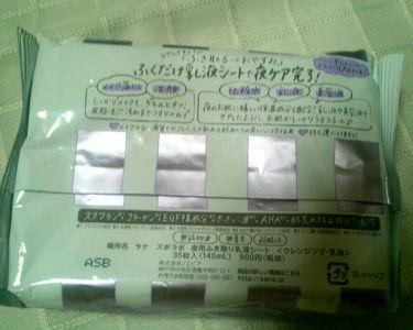 夜用ふき取り乳液シート/ズボラボ/乳液を使ったクチコミ(3枚目)