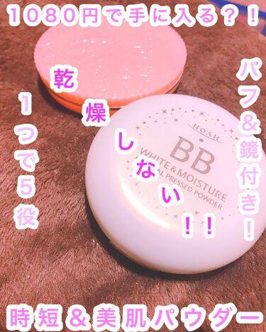 ななこ🦒さんの「ノアホワイト&モイスチュア BBミネラルプレストパウダー UV<プレストパウダー>」を含むクチコミ