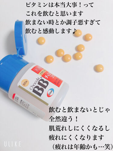 チョコラBBプラス (医薬品)/チョコラBB/その他を使ったクチコミ(4枚目)