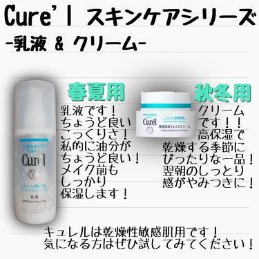 潤浸保湿フェイスクリーム/Curel/フェイスクリームを使ったクチコミ(3枚目)