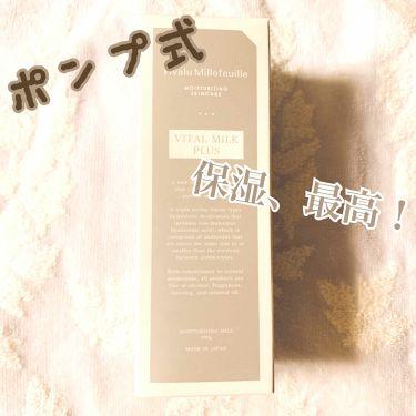 HM バキタルミルクプラス/美容液を使ったクチコミ(1枚目)