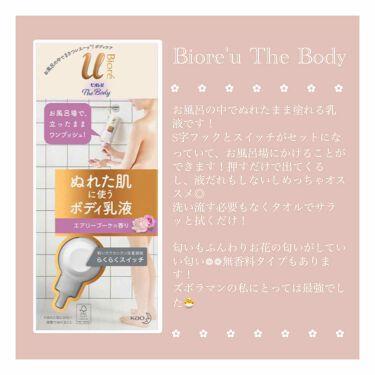 ザ ボディ フローラルブーケの香り/ビオレu/乳液を使ったクチコミ(1枚目)