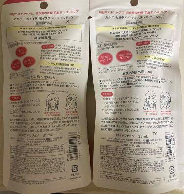 カルテHD モイスチュア ローション 高保湿化粧水/Carté/化粧水を使ったクチコミ(2枚目)