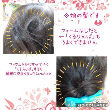 まとめ髪つくるフォーム/リーゼ/ヘアムースを使ったクチコミ(2枚目)