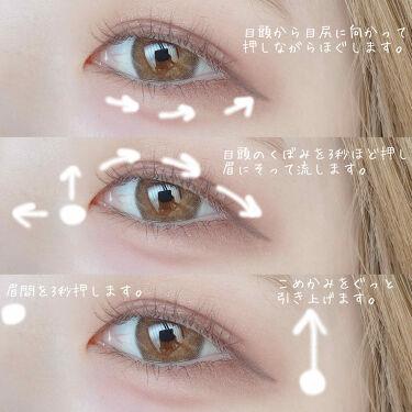 eyemaskgel/ECONECO/アイケア・アイクリームを使ったクチコミ(3枚目)