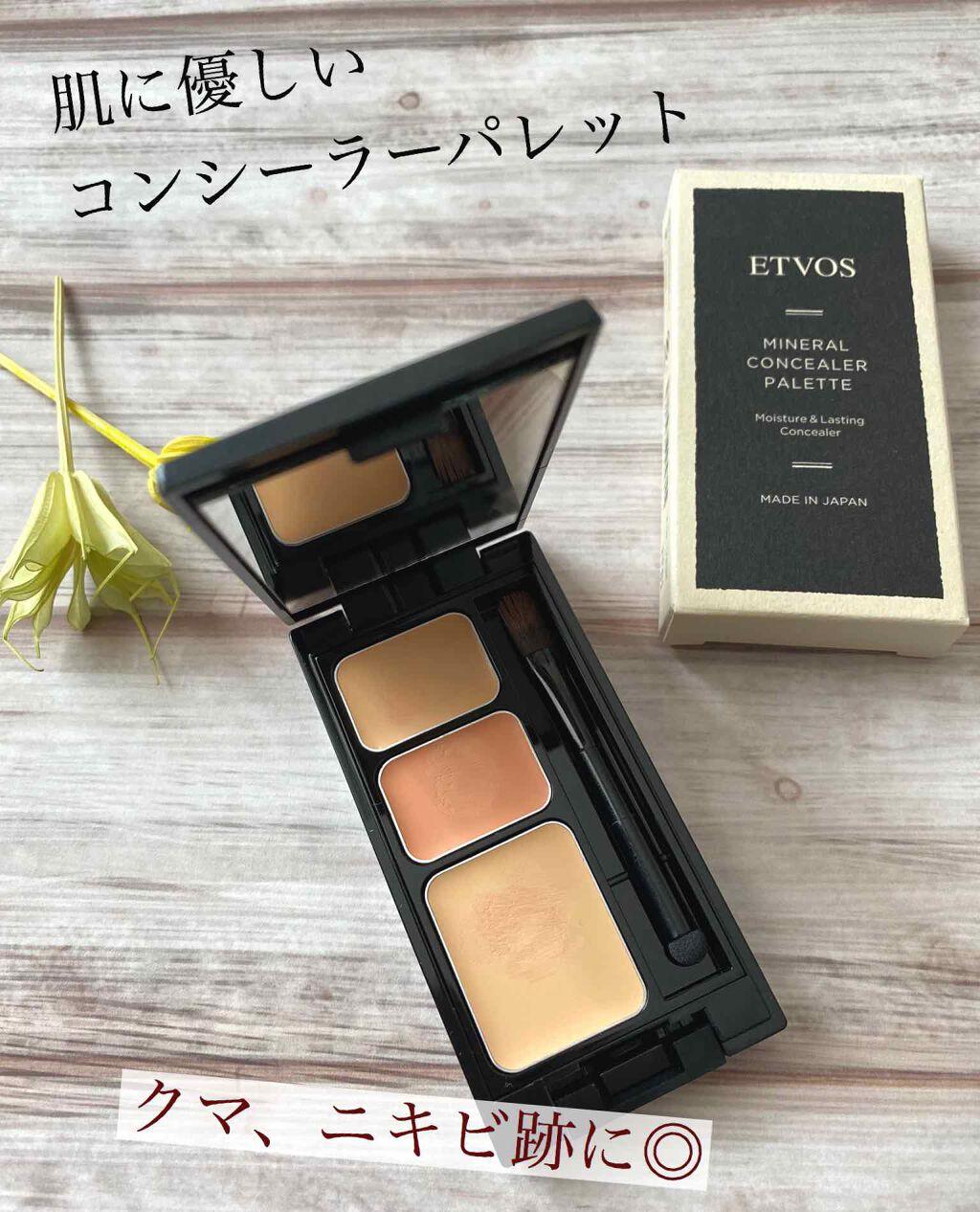 ETVOS 礦物三色遮瑕盤包裝