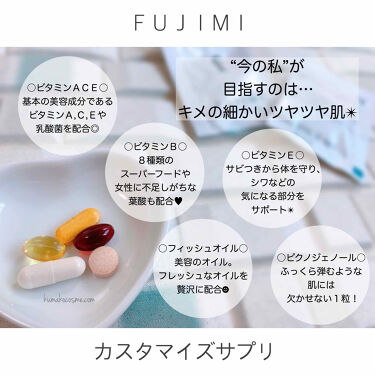 カスタマイズサプリ「FUJIMI(フジミ)」/FUJIMI/美肌サプリメントを使ったクチコミ(4枚目)