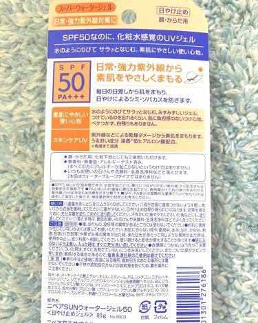 ニベアサン ウォータージェル SPF50/ニベア/日焼け止め(ボディ用)を使ったクチコミ(2枚目)