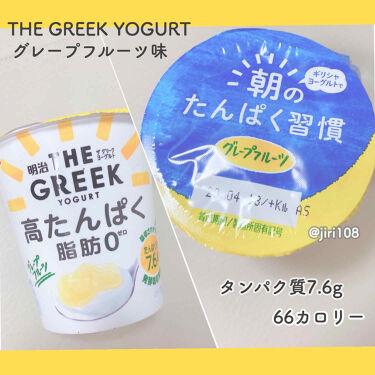 ザ グリークヨーグルト/明治/食品を使ったクチコミ(1枚目)