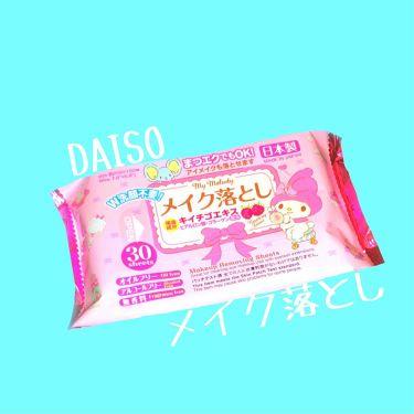 メイク落としのクレンジングティッシュ/DAISO/その他クレンジングを使ったクチコミ(1枚目)