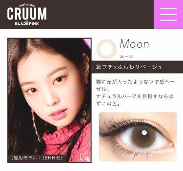 カラコン CRUUM/カラーコンタクト/その他グッズを使ったクチコミ(2枚目)
