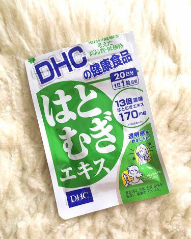 温杖🎃さんの「DHCはとむぎエキス<健康サプリメント>」を含むクチコミ