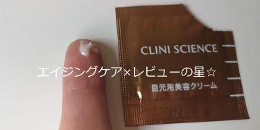 アイパーフェクトショットa/エピステーム/目元・口元スペシャルケアを使ったクチコミ(1枚目)