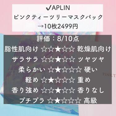 ピンクティーツリーマスクパック/APLIN/シートマスク・パックを使ったクチコミ(2枚目)