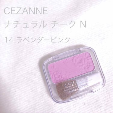 ナチュラル チークN/CEZANNE/パウダーチーク by ムラシゲ☺︎