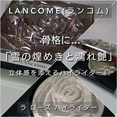 【画像付きクチコミ】今回は、LANCOME(ランコム)から雪の様な艶っぽさで、骨格を綺麗に魅せてくれるハイライト✨「ラローズハイライター」をご紹介していきたいと思います!!↓#LANCOME(#ランコム)#ラローズハイライター8,000円(税抜)まず、光...
