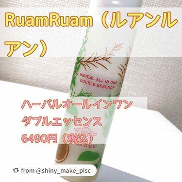 ハーバルオールインワン ダブルエッセンス/Ruam Ruam(ルアンルアン)/オールインワン化粧品を使ったクチコミ(1枚目)