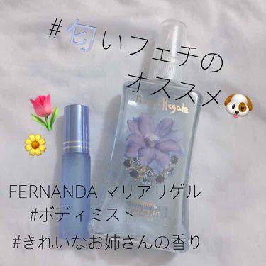 フレグランスボディミスト フローラルシャワー ホワイトフローラル/ラシック/香水(その他)を使ったクチコミ(2枚目)