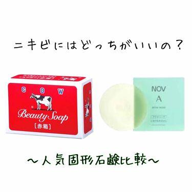 牛乳石鹸 赤箱 ニキビ