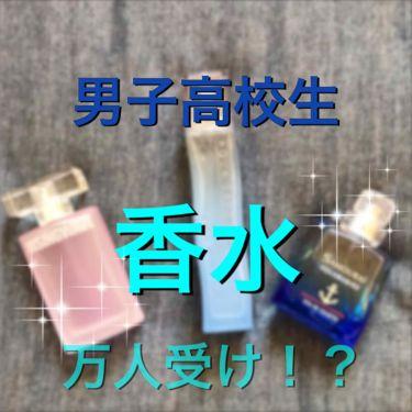 美意識 高男さんの「アクアシャボンウォータリーシャンプーの香り<香水(メンズ)>」を含むクチコミ