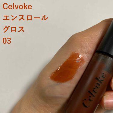 エンスロール グロス/Celvoke/リップグロスを使ったクチコミ(1枚目)