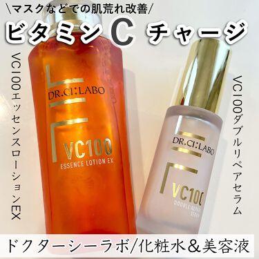 VC100エッセンスローションEX/ドクターシーラボ/化粧水を使ったクチコミ(1枚目)
