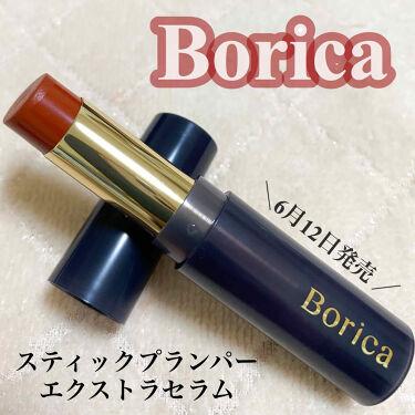 スティックプランパー エクストラセラム/Borica/リップケア・リップクリームを使ったクチコミ(1枚目)