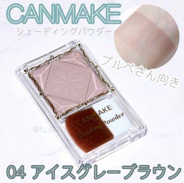 シェーディングパウダー/CANMAKE/シェーディング by ふうか