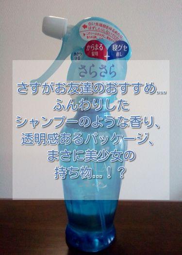 集中リセット サラ水(サラ スウィートローズの香り)/SALA(サラ)/プレスタイリング・寝ぐせ直しを使ったクチコミ(1枚目)