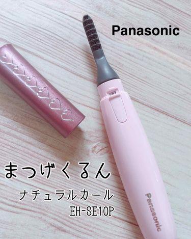 まつげくるん ナチュラルカール EH-SE10P/Panasonic/ビューラーを使ったクチコミ(1枚目)