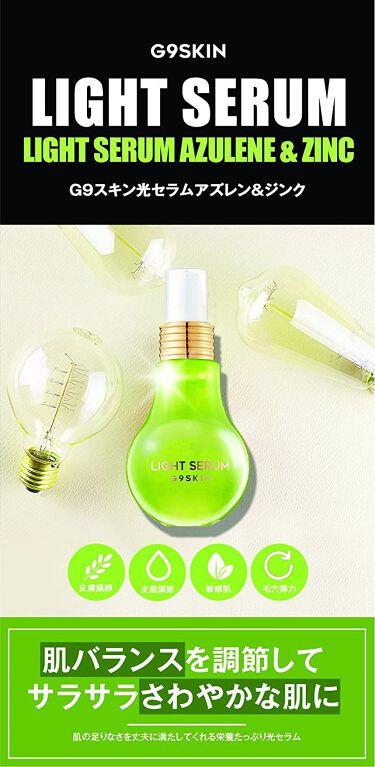 Light serum 03 アズレン&ジンク