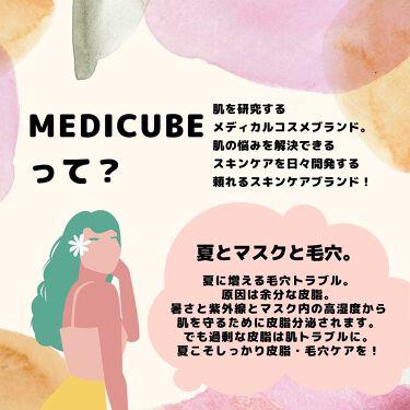 MEDICUBE ZERO PORE PAD 2.0/MEDICUBE/その他スキンケアを使ったクチコミ(2枚目)