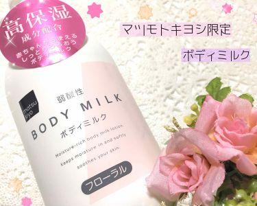 ❀あやぴー✿さんの「熊野油脂弱酸性ボディミルク<ボディローション・ミルク>」を含むクチコミ