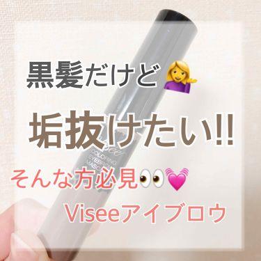 リシェ カラーリング アイブロウマスカラ/Visee/眉マスカラを使ったクチコミ(1枚目)
