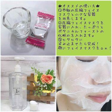 ボタニカルファースト高保湿化粧水/その他/化粧水を使ったクチコミ(2枚目)