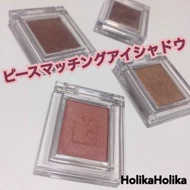 ピースマッチングシャドウ/Holika Holika(ホリカホリカ)/パウダーアイシャドウを使ったクチコミ(1枚目)
