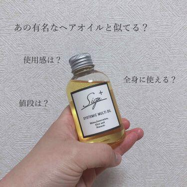サインシステミックオイル/Sign/その他スタイリング by さぁ